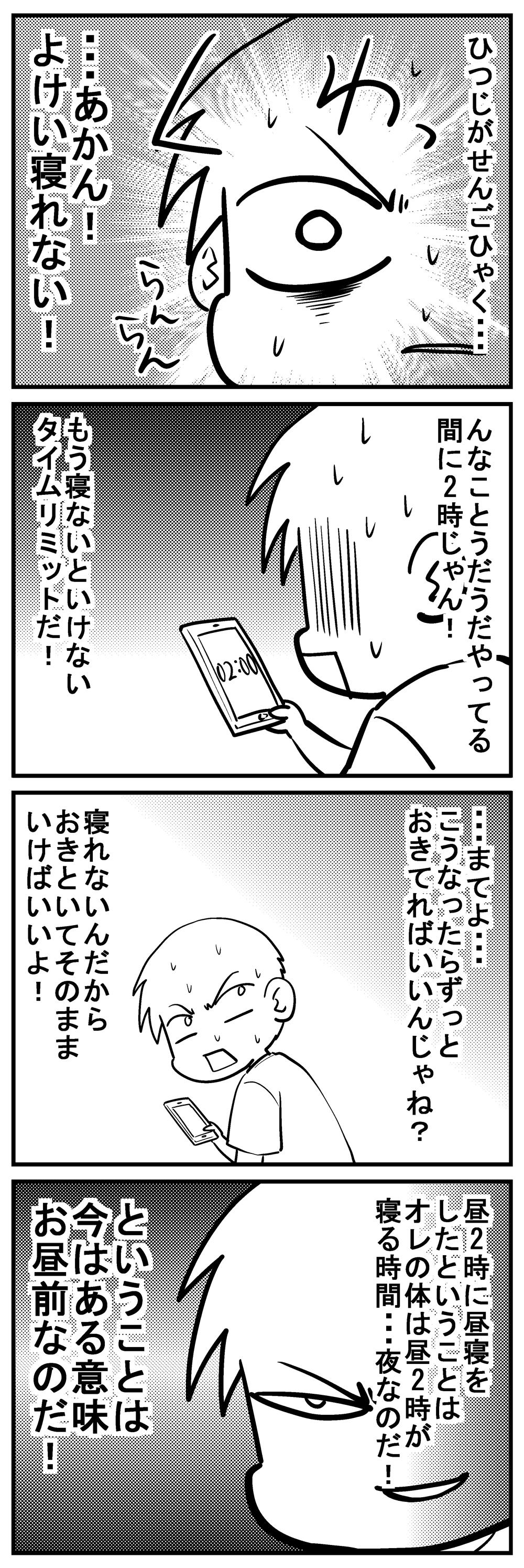 深読みくん67-3