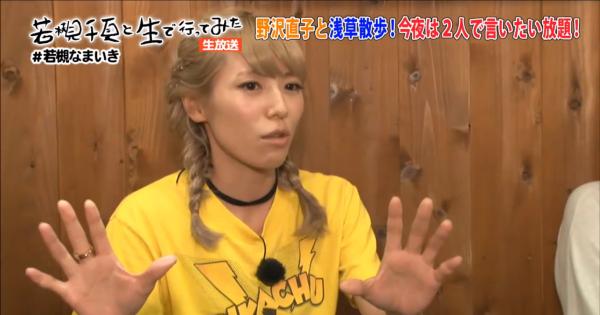 若槻千夏、27時間テレビで放送事故 「芸人さんが、昔関係を持ったアイドルは…」
