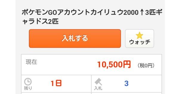 ポケモンGOアカウントが高額売買されてる!? 10万円の価値があるレベル30を達成する方法