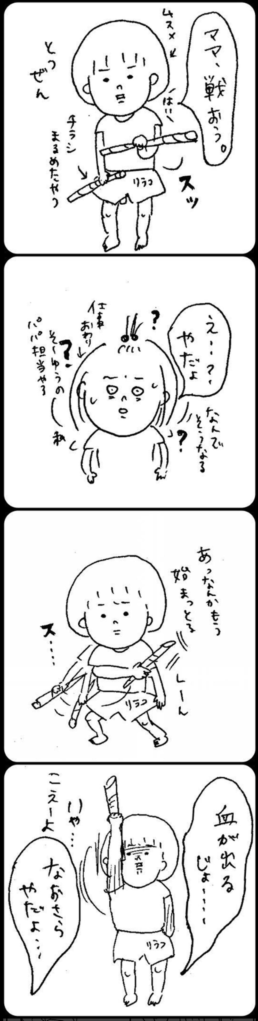 ママ戦おう_R
