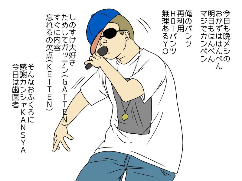 ラッパー0003
