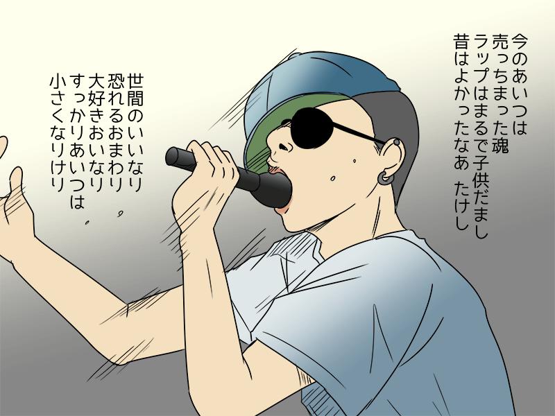 ラッパー0005