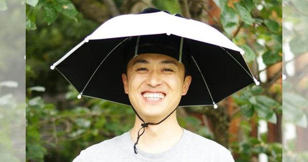 カレシが付けて来たらどうする?メンタルが試される帽子型の傘「ハッと!アンブレラ」