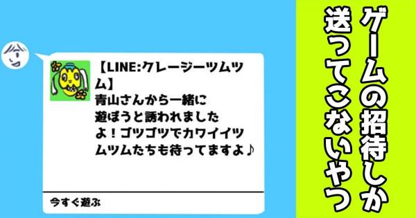 【うわ!既読つけちゃった!!】LINEでありがちな8のこと