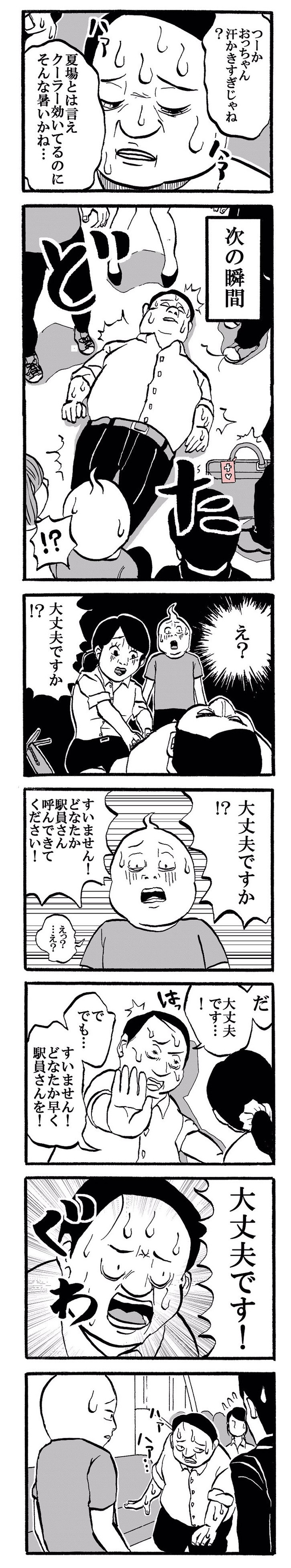 漫画2016071102