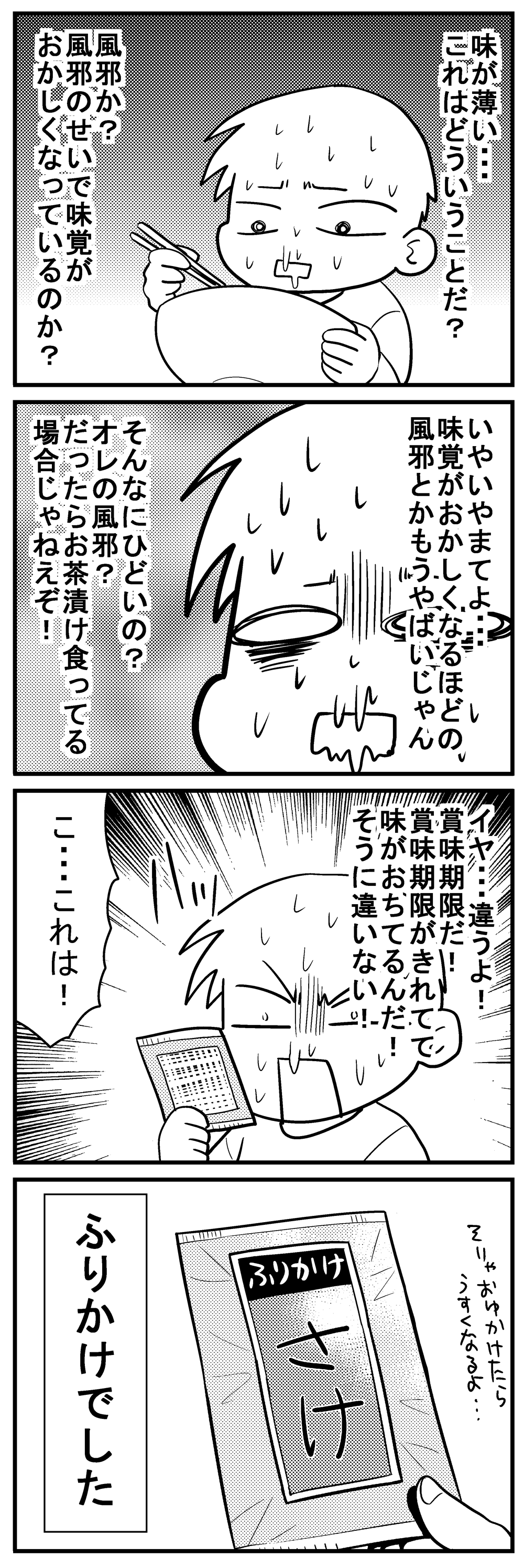 深読みくん65-4