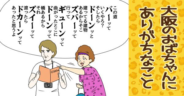 【ぎょうさん擬音語使う。知らんけど】大阪のおばちゃんにありがちな11のこと