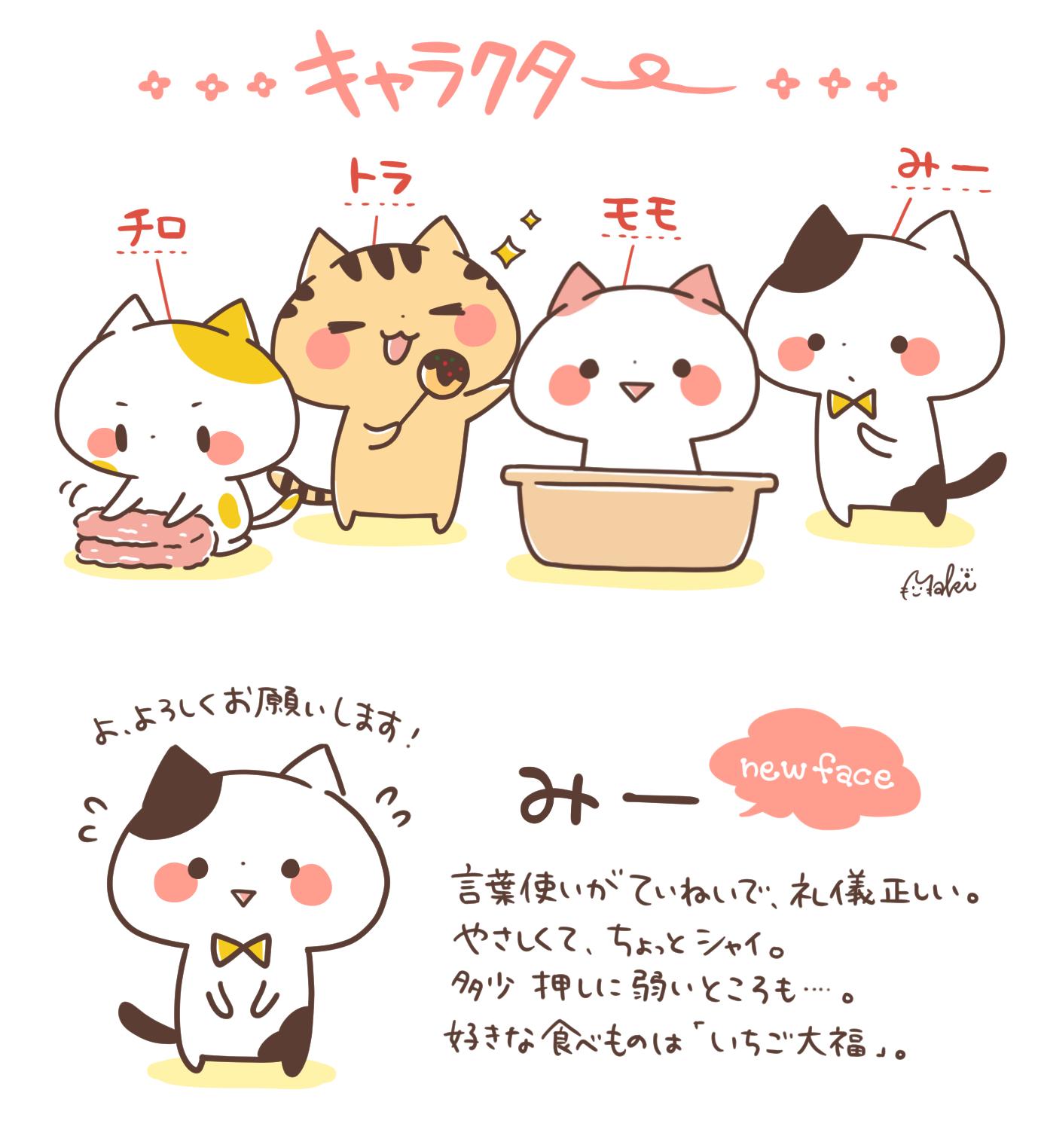 16-01-10キャラ紹介
