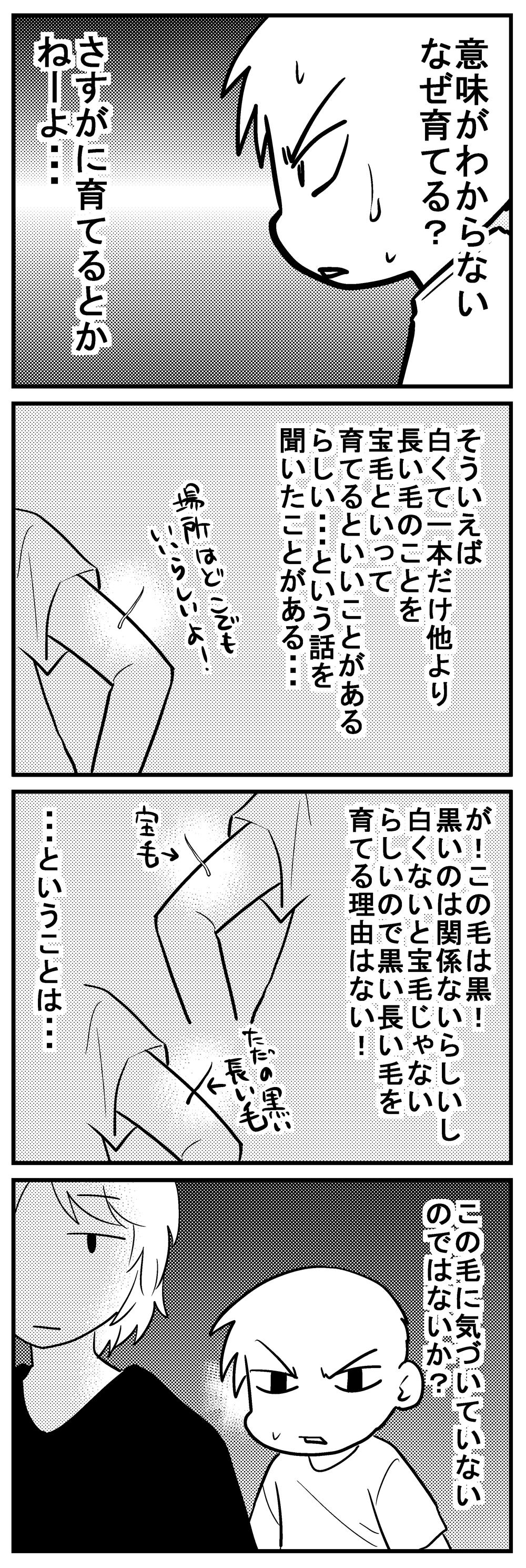 深読みくん66-3