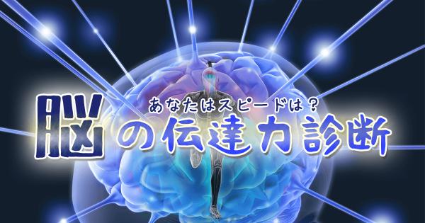 【あなたはイメージ通りに身体を動かせますか?】脳の伝達力診断