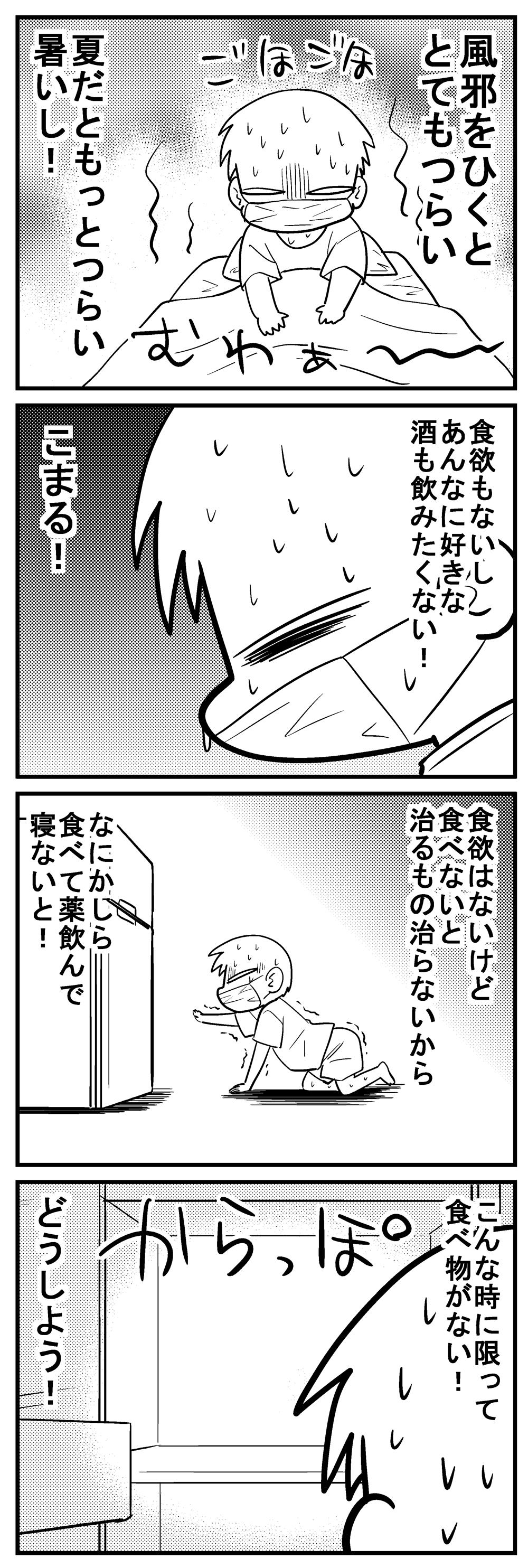 深読みくん65-1