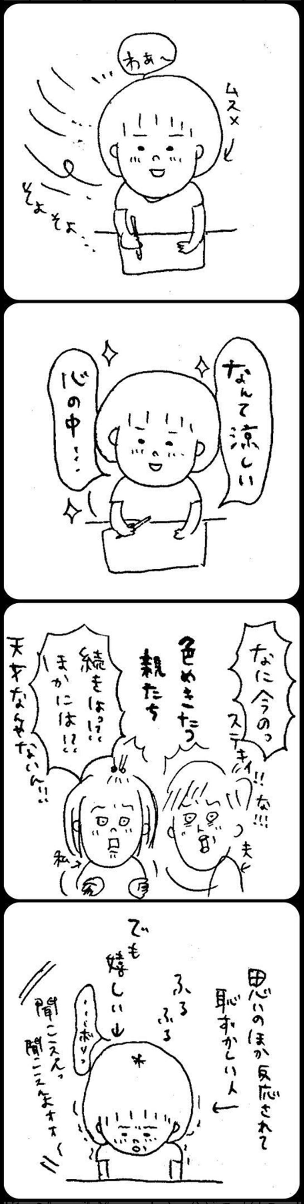 心の中_R