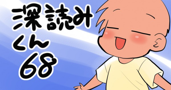 【真夏のオアシス】深読みくん 第68弾