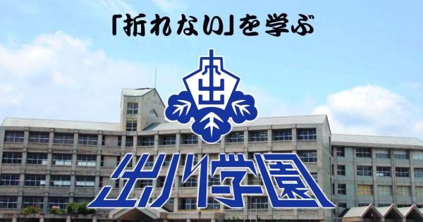 学長は出川哲朗?! 折れないを学ぶリアルガチな学園「出川学園」が開校