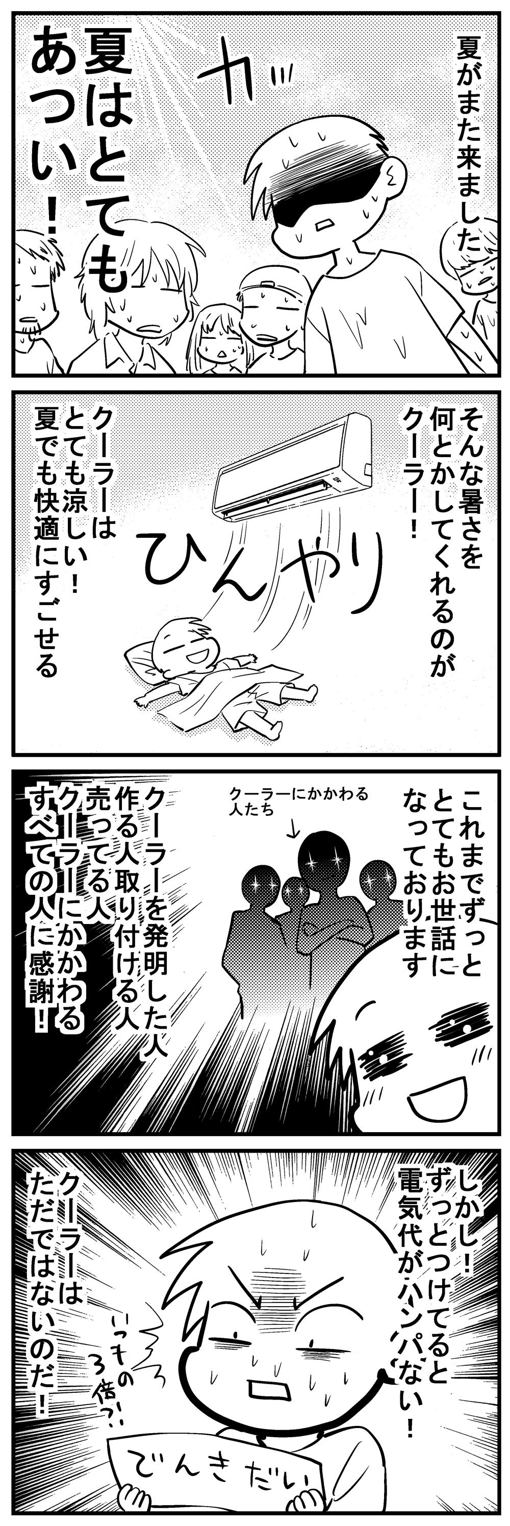 深読みくん64 1
