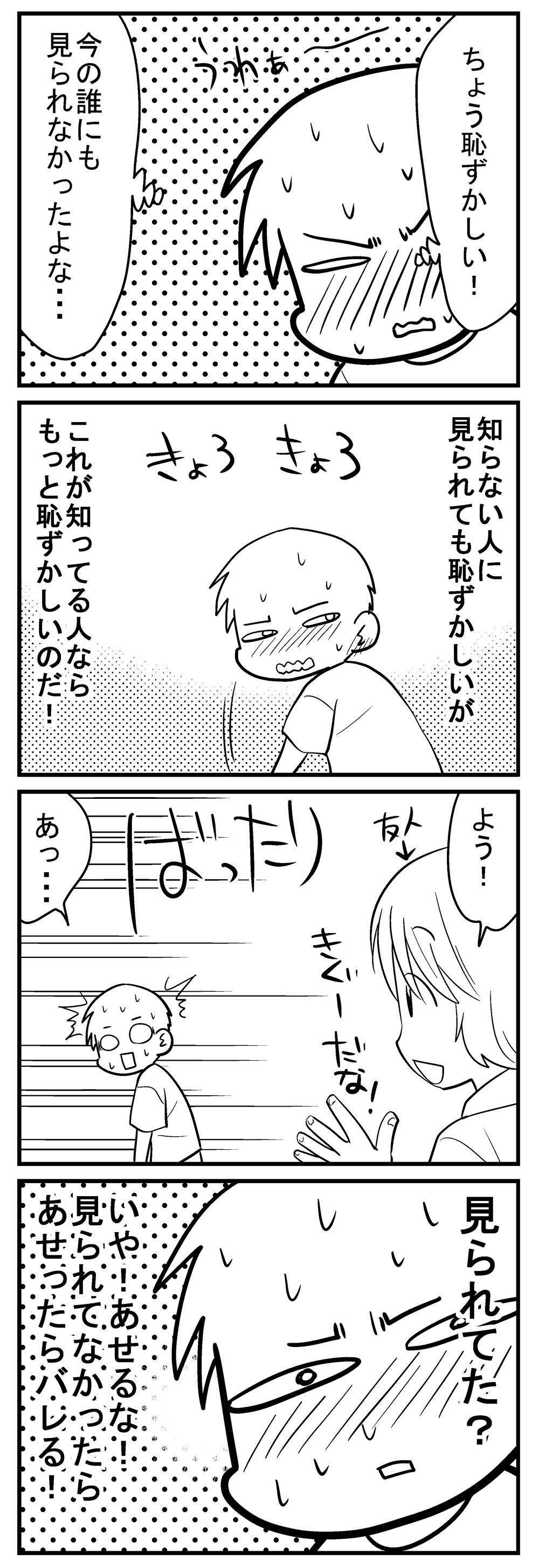 深読みくん62-3