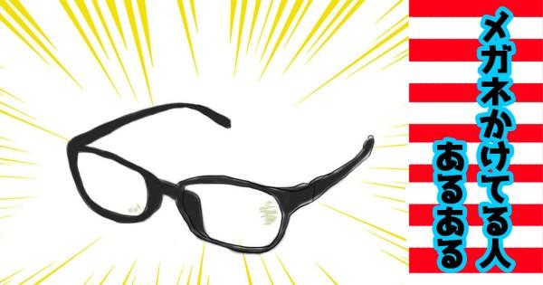 【鼻にハトみたいな跡がつく】メガネをかけている人にしか分からない10のこと