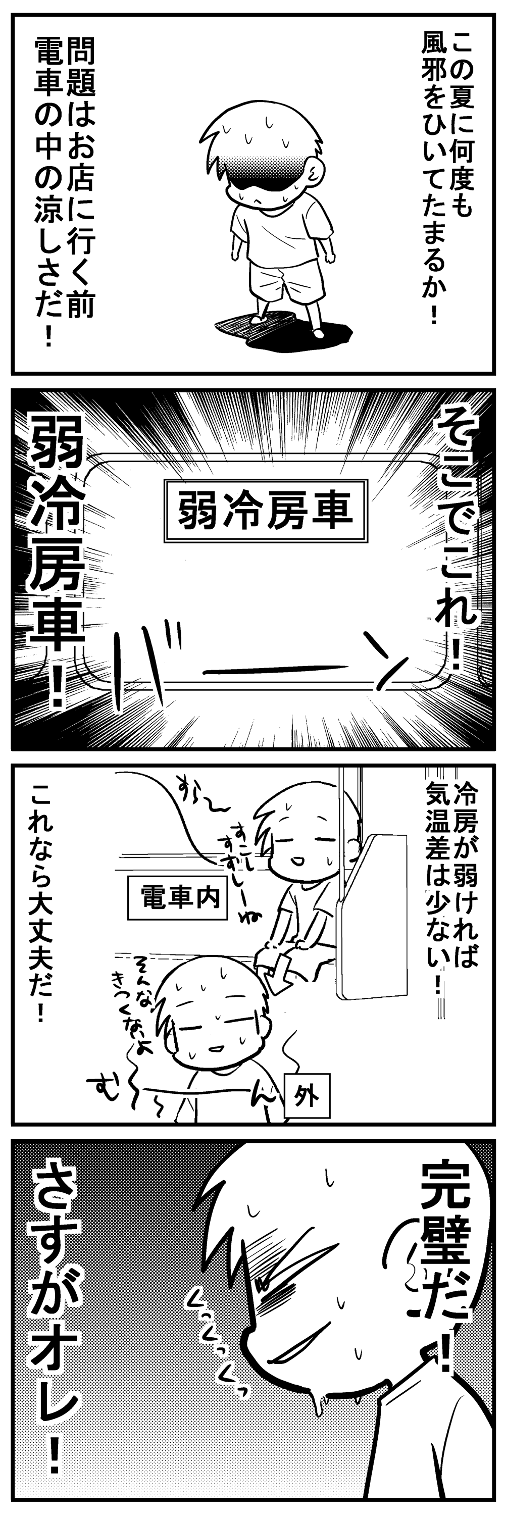 深読みくん68-2