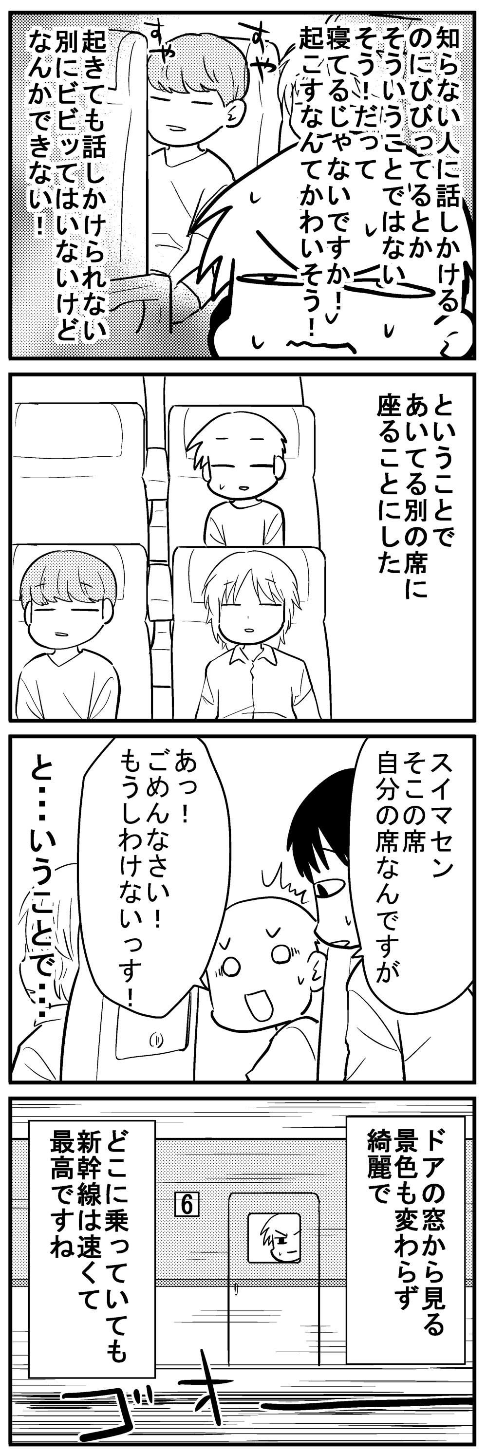 深読みくん60 4