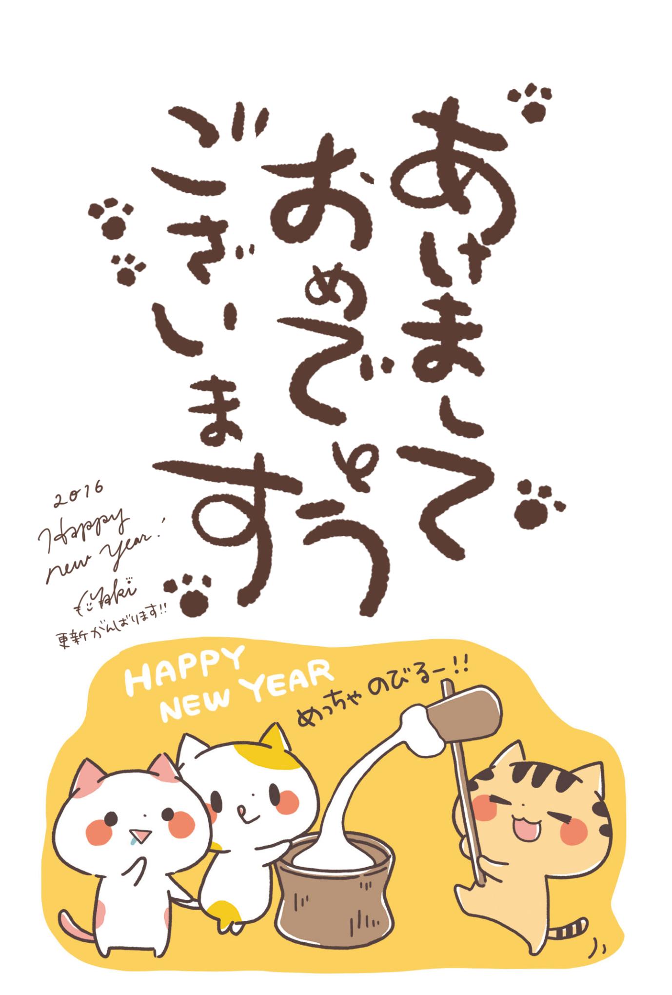 16-01-03あけましておめでとう