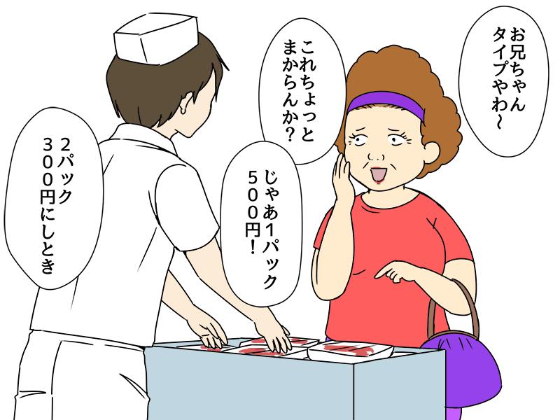 05値切る