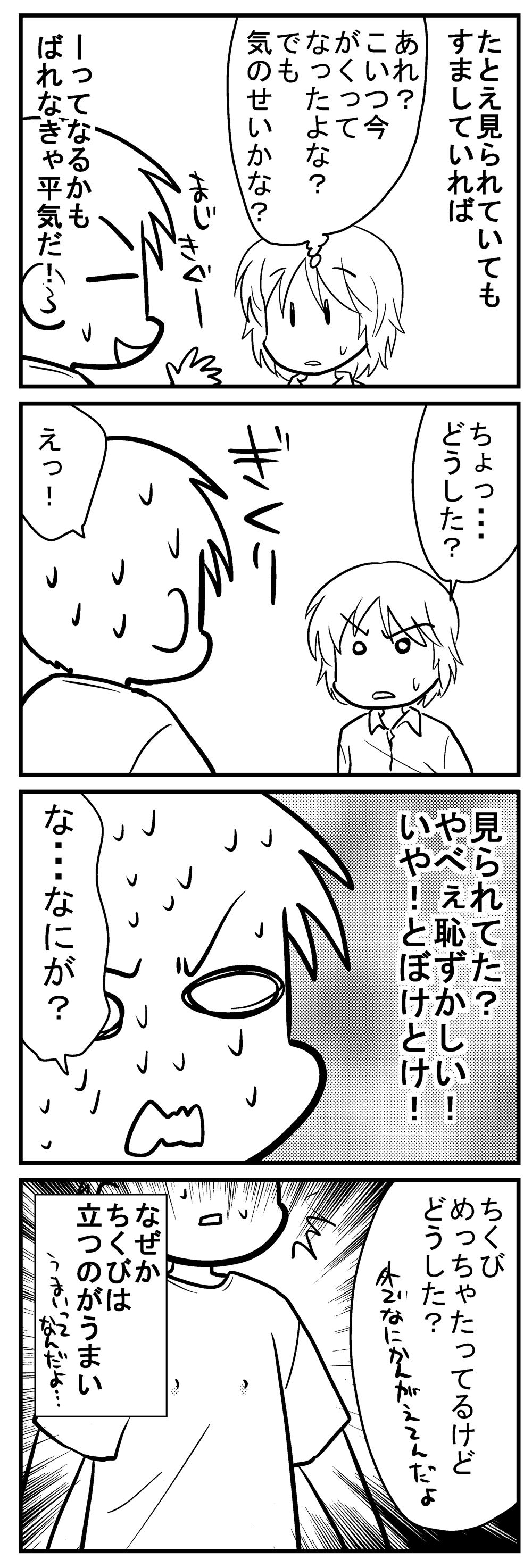 深読みくん62-4