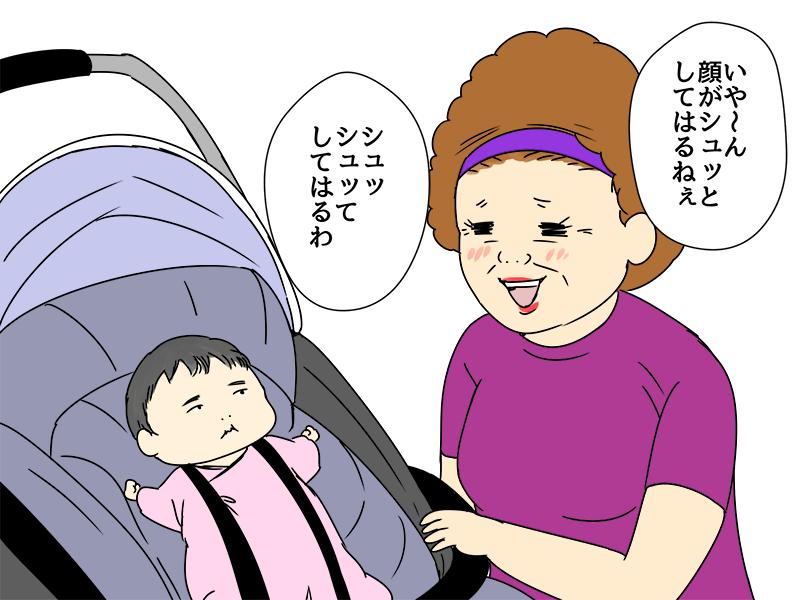 06シュッ