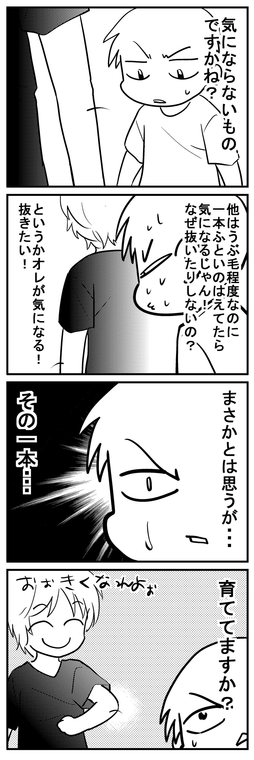 深読みくん66-2