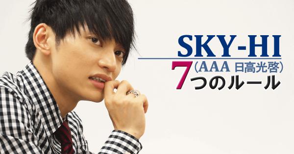 【「何となくいい」を目指す】SKY-HI(AAA日高光啓)7つのルール