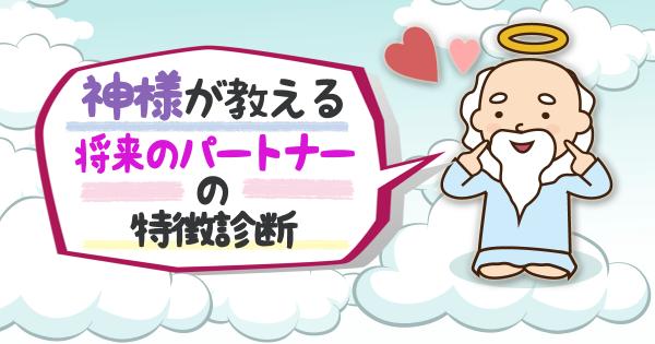 【神様からのヒント】将来のパートナーの特徴診断