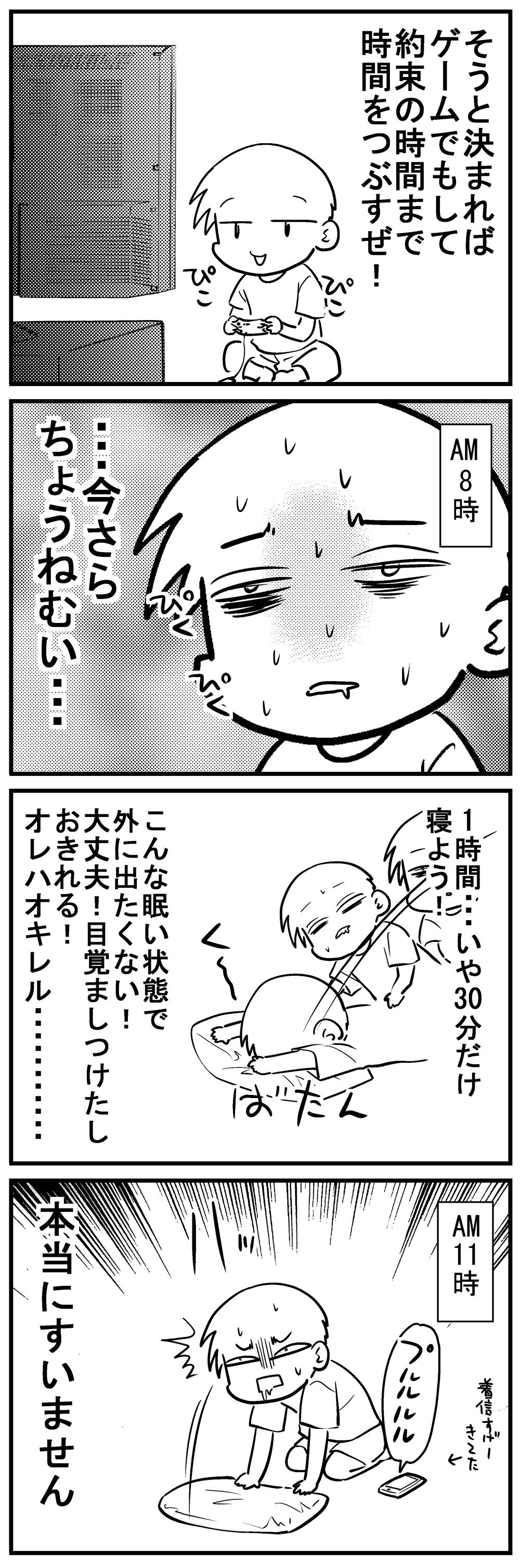 深読みくん67-4