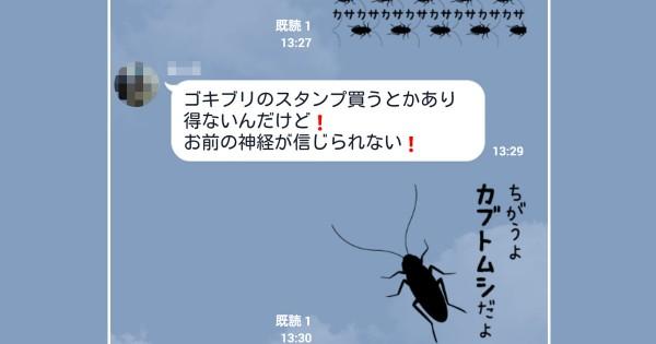 イタズラ心がワクワク!動き回るLINEスタンプ「Gの戦慄~その時ゴキブリが動いた~」
