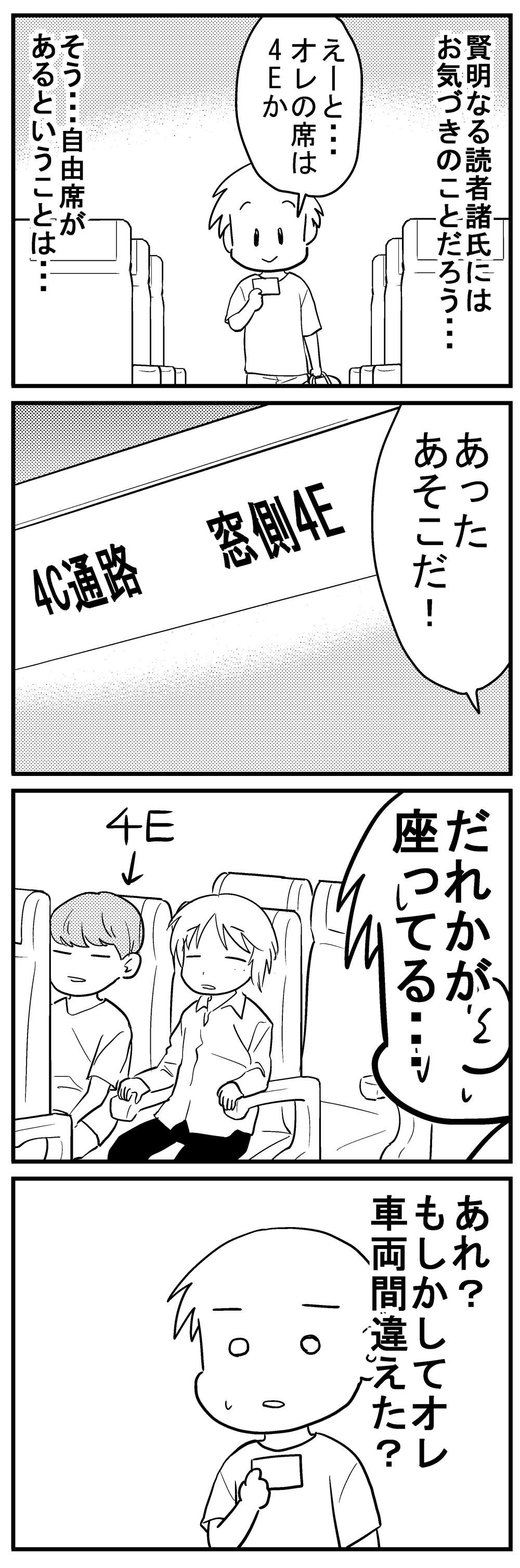 深読みくん60 2