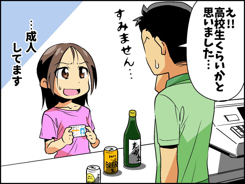 背が低い_003