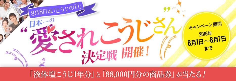 (メイン)bnr_thanks-kouji_934x320