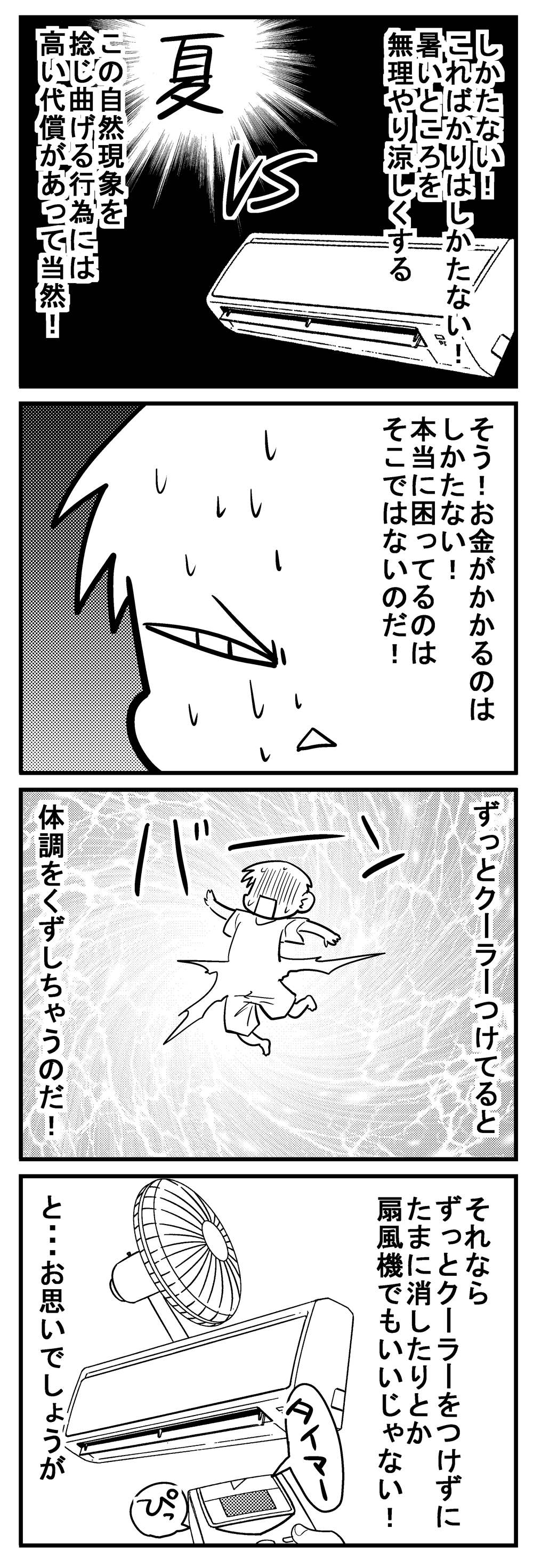 深読みくん64 2