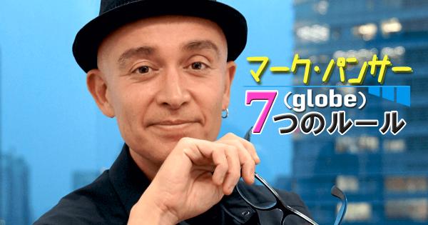 【globeを忘れさせない】マーク・パンサー7つのルール