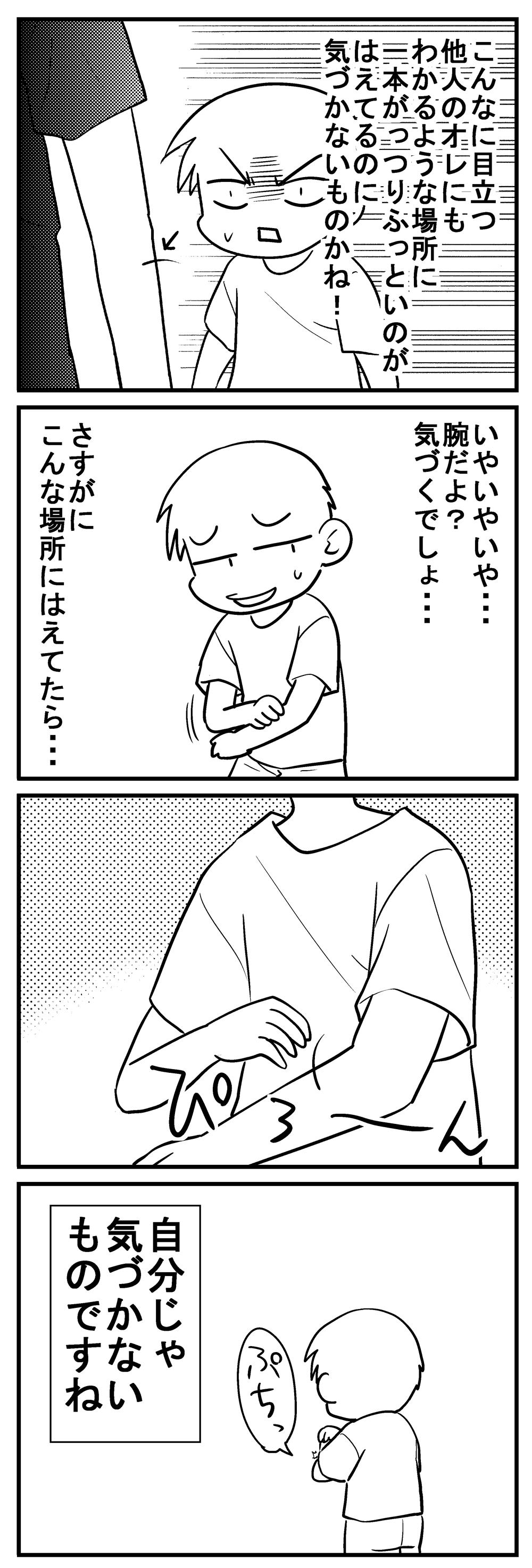 深読みくん66-4