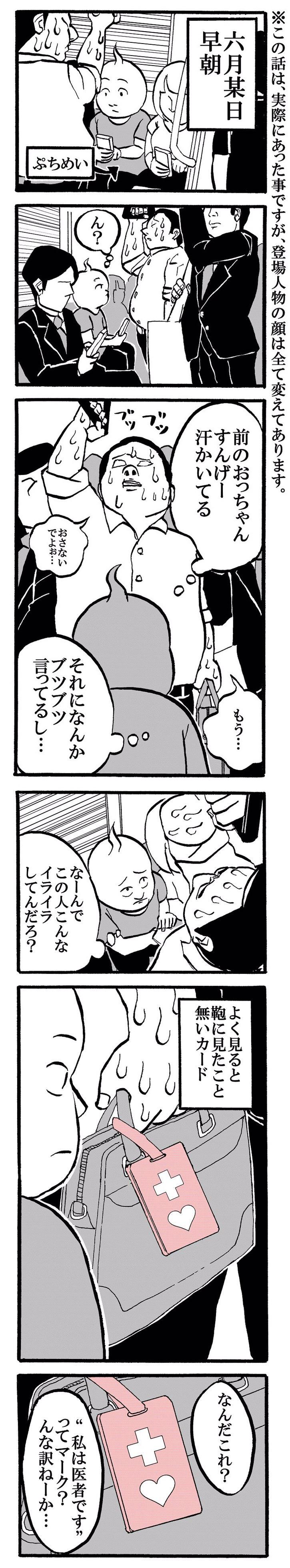 漫画2016071101