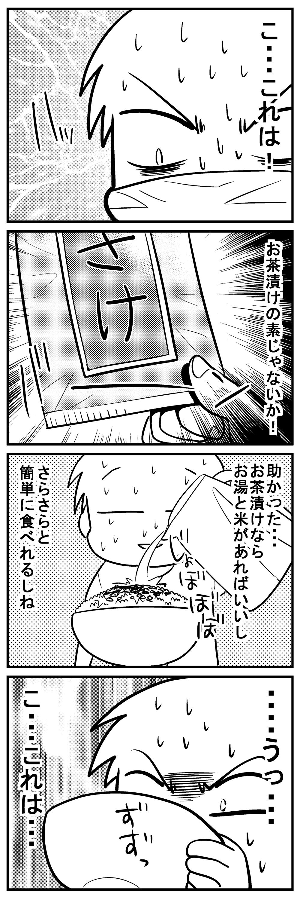 深読みくん65-3