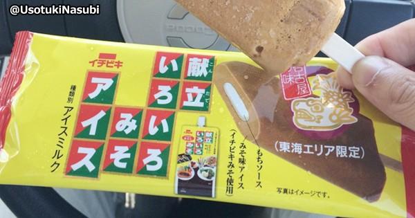 落ち着け名古屋人!味噌への想いが暴走して「みそアイス」なる珍商品が生まれてた