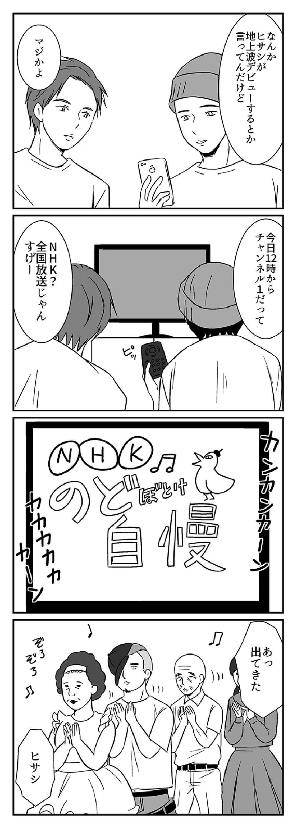hisashi1_width1000