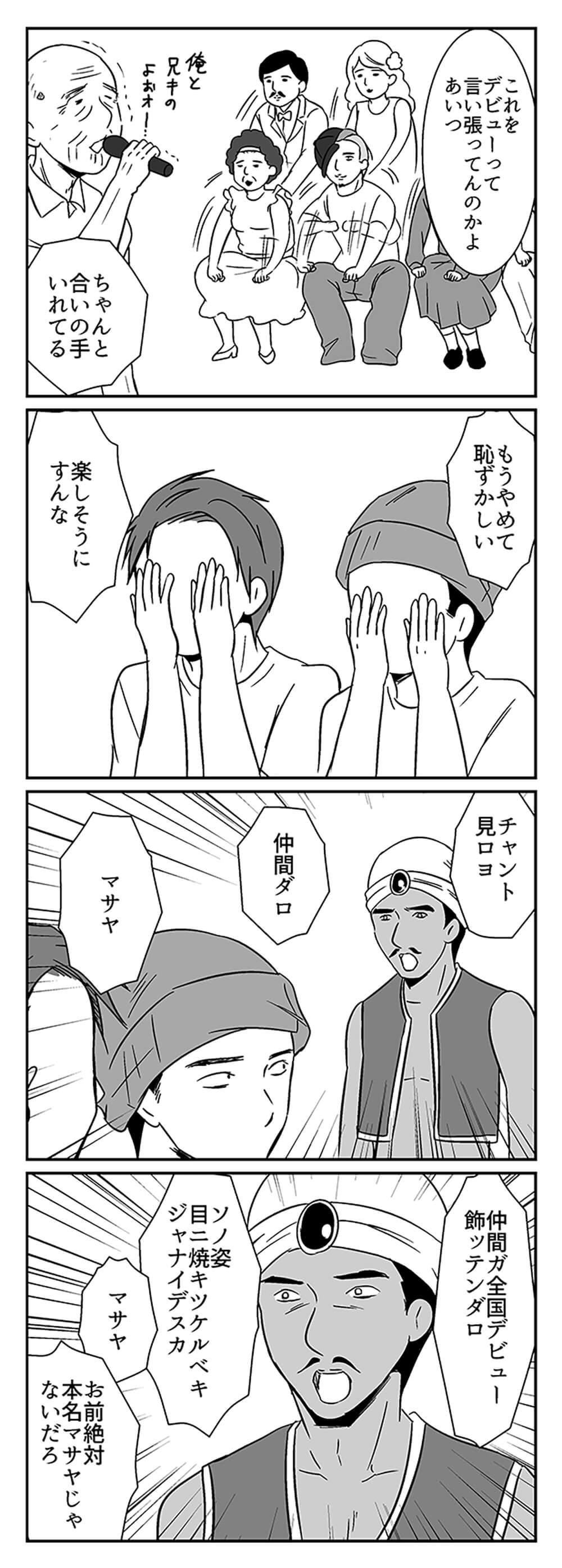 hisashi2_width1000