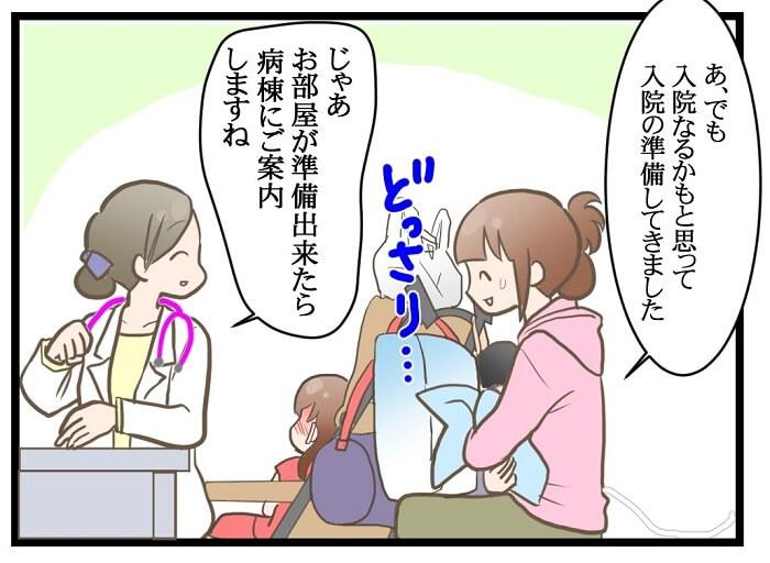 子育て 入院6