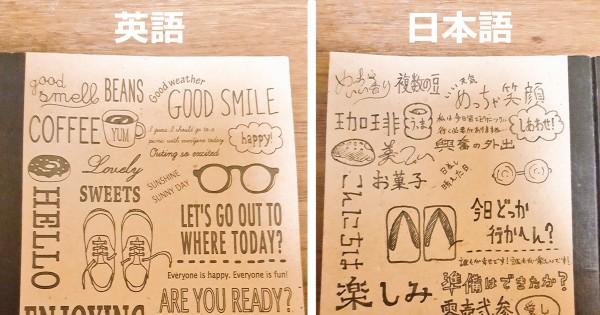 【BEANS→複数の豆】メモ帳に描かれた英語を和訳してみたら爆笑の結果に