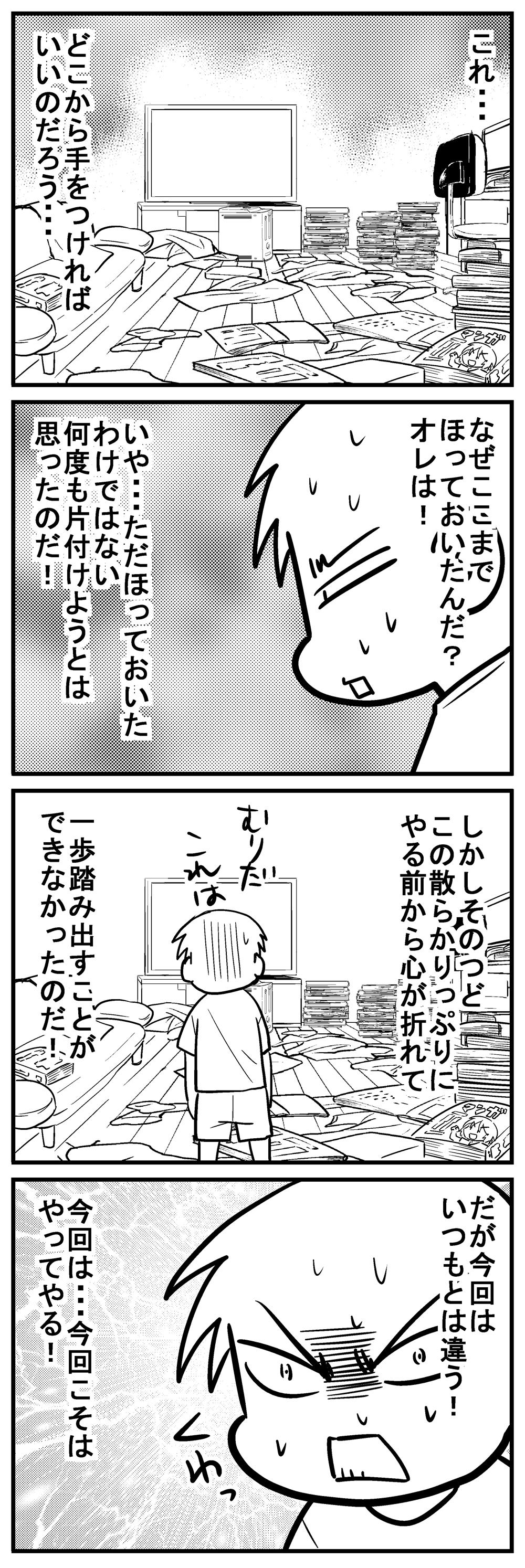 深読みくん74-2