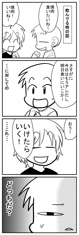 深読みくん77-1