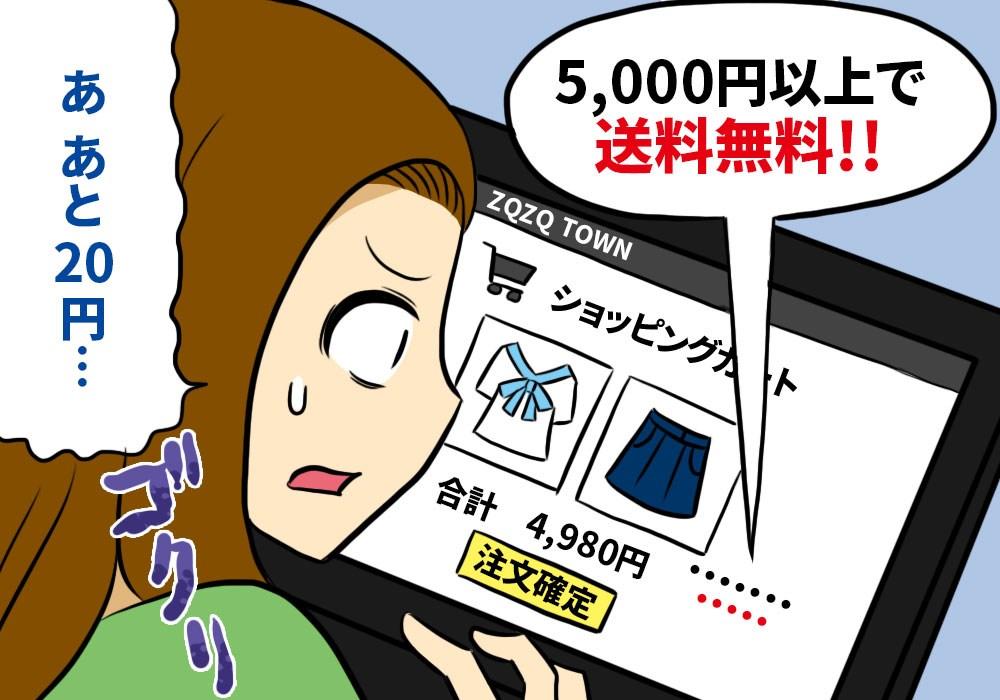 【送料無料という甘い罠…】ネットショッピングでやりがちな失敗12選