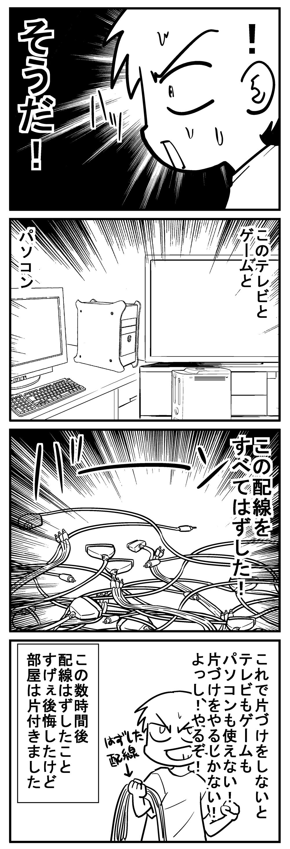 深読みくん75-4