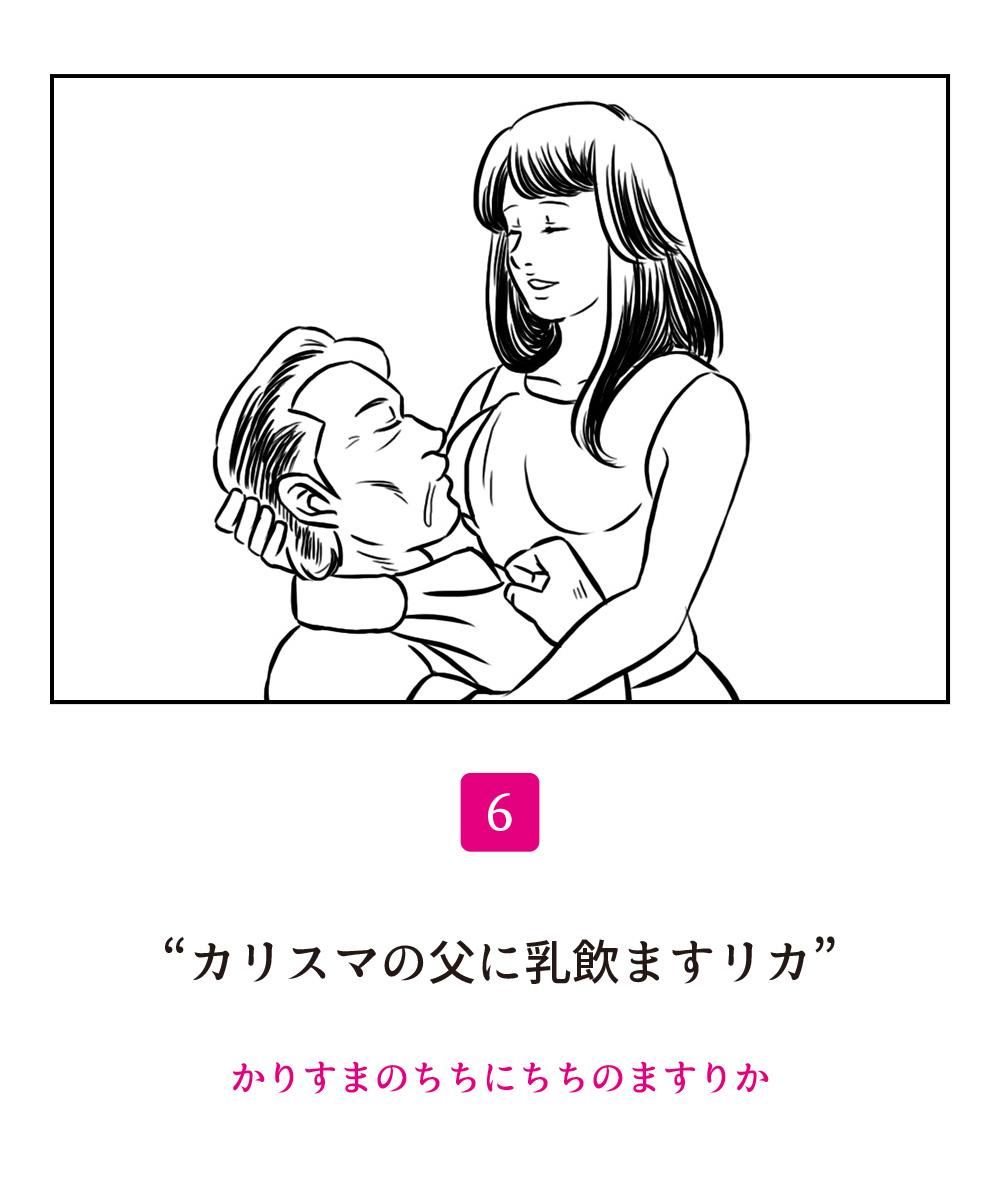 カリスマの父に乳飲ますリカ(かりすまのちちにちちのますりか)